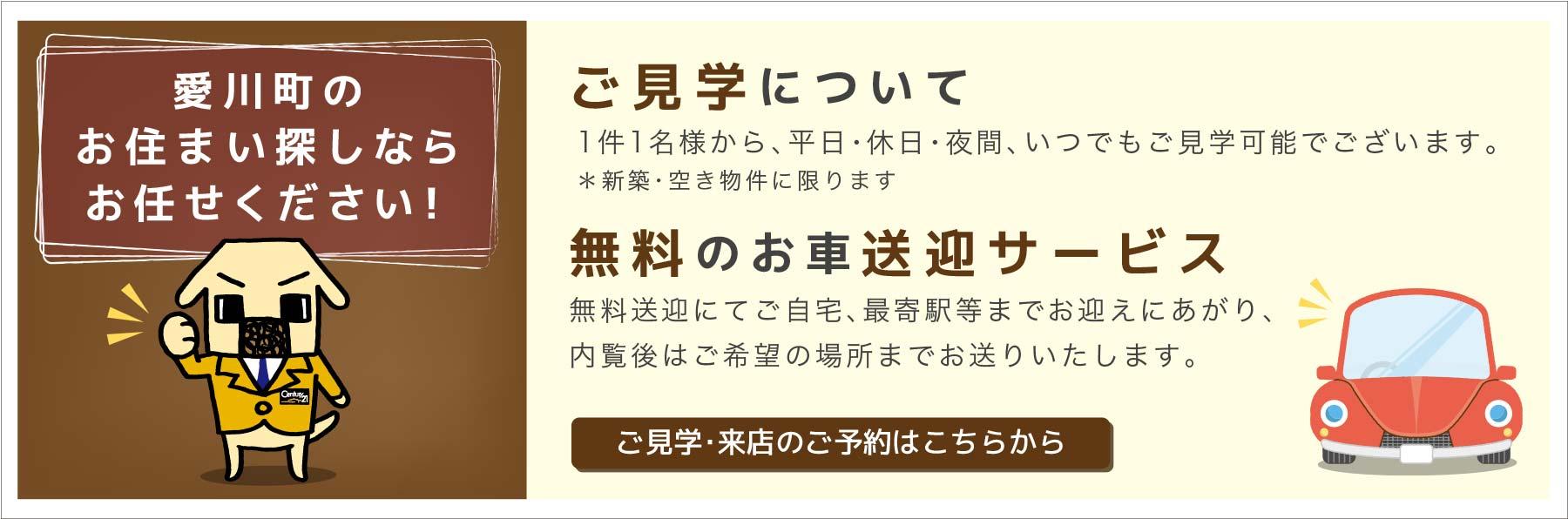 愛川町のお住まい探しならお任せください! 無料のお車送迎サービス行っております。