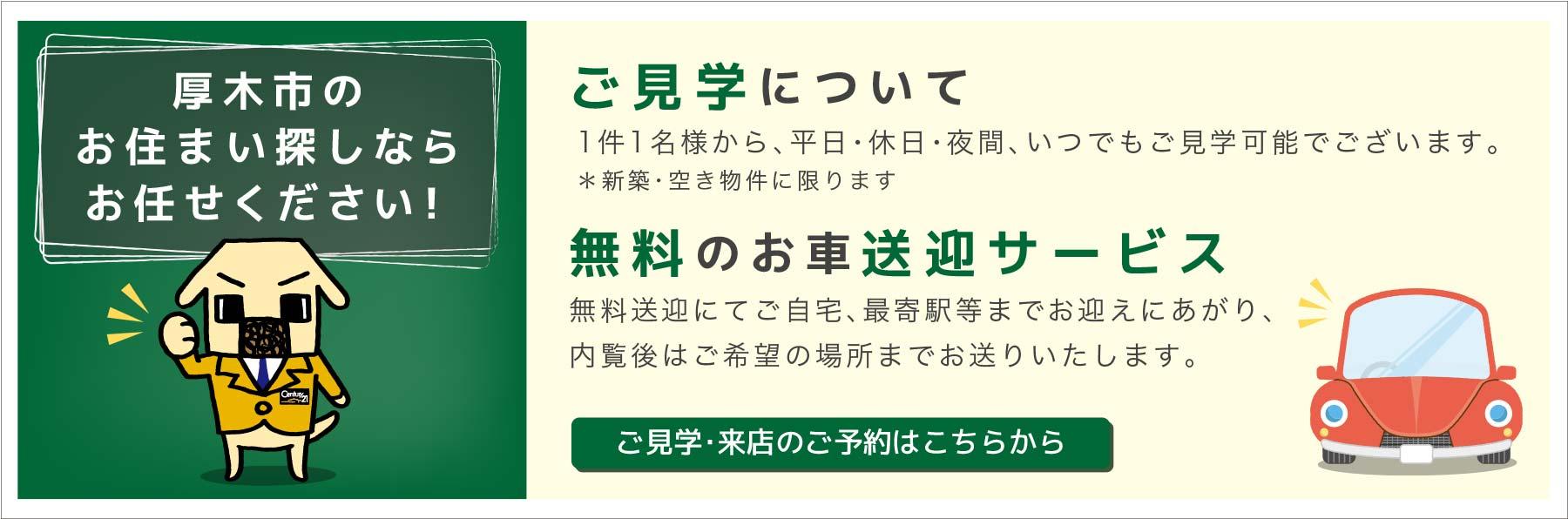 厚木市のお住まい探しならお任せください! 無料のお車送迎サービス行っております。