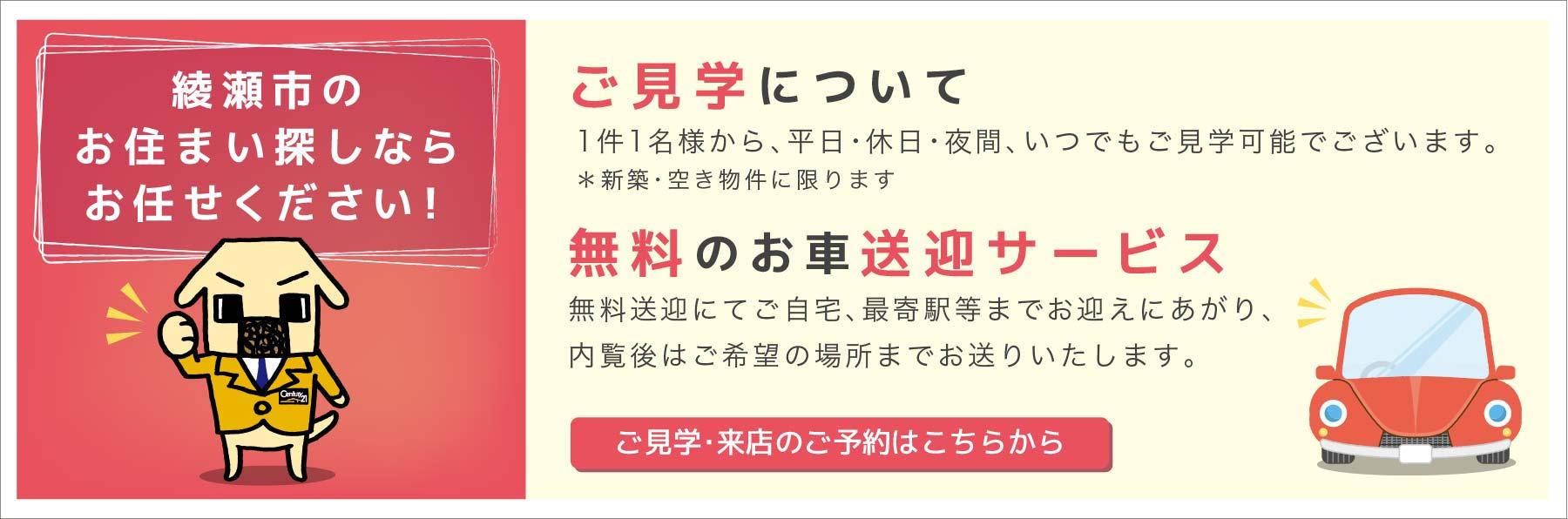 綾瀬市のお住まい探しならお任せください! 無料のお車送迎サービス行っております。