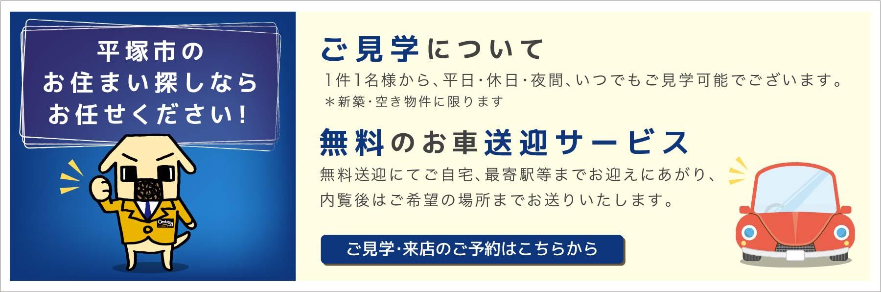 平塚市のお住まい探しならお任せください! 無料のお車送迎サービス行っております。