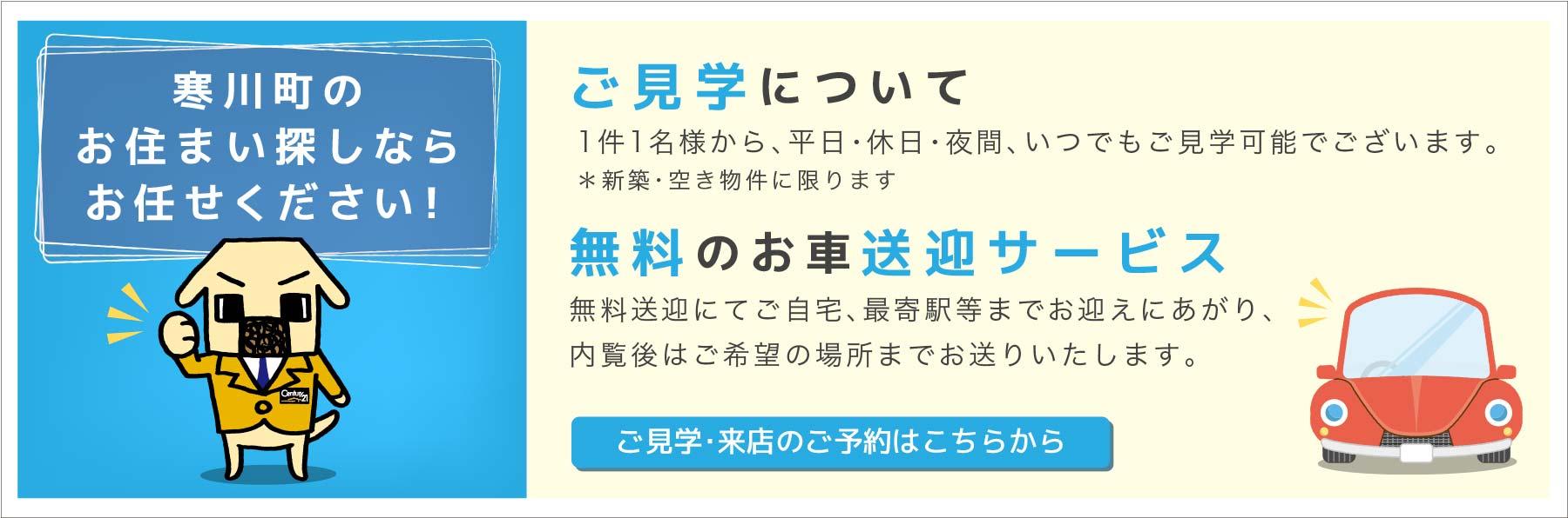 寒川町のお住まい探しならお任せください! 無料のお車送迎サービス行っております。